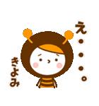 お名前スタンプ【きよみ】(個別スタンプ:07)