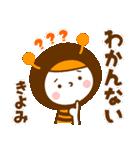 お名前スタンプ【きよみ】(個別スタンプ:08)