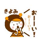 お名前スタンプ【きよみ】(個別スタンプ:10)