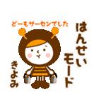 お名前スタンプ【きよみ】(個別スタンプ:15)
