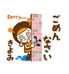 お名前スタンプ【きよみ】(個別スタンプ:16)