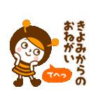 お名前スタンプ【きよみ】(個別スタンプ:17)