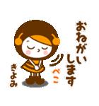 お名前スタンプ【きよみ】(個別スタンプ:18)