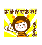 お名前スタンプ【きよみ】(個別スタンプ:19)