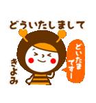 お名前スタンプ【きよみ】(個別スタンプ:20)