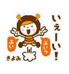 お名前スタンプ【きよみ】(個別スタンプ:24)