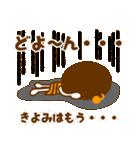 お名前スタンプ【きよみ】(個別スタンプ:32)