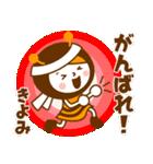 お名前スタンプ【きよみ】(個別スタンプ:33)