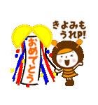 お名前スタンプ【きよみ】(個別スタンプ:36)
