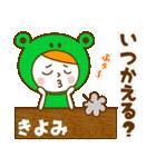 お名前スタンプ【きよみ】(個別スタンプ:37)