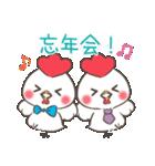 ゆるゆるニワトリ【冬&年末年始編】(個別スタンプ:08)