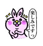 うさぎのうーさん(便利な敬語吹き出し)(個別スタンプ:03)