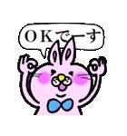 うさぎのうーさん(便利な敬語吹き出し)(個別スタンプ:07)