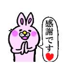 うさぎのうーさん(便利な敬語吹き出し)(個別スタンプ:09)
