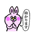 うさぎのうーさん(便利な敬語吹き出し)(個別スタンプ:10)