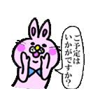 うさぎのうーさん(便利な敬語吹き出し)(個別スタンプ:13)