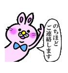 うさぎのうーさん(便利な敬語吹き出し)(個別スタンプ:16)