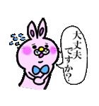 うさぎのうーさん(便利な敬語吹き出し)(個別スタンプ:22)