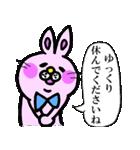 うさぎのうーさん(便利な敬語吹き出し)(個別スタンプ:24)