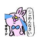 うさぎのうーさん(便利な敬語吹き出し)(個別スタンプ:26)