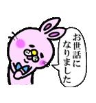 うさぎのうーさん(便利な敬語吹き出し)(個別スタンプ:31)