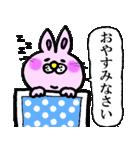 うさぎのうーさん(便利な敬語吹き出し)(個別スタンプ:35)