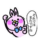 うさぎのうーさん(便利な敬語吹き出し)(個別スタンプ:37)