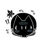 黒ねこ☆小梅のぶな~んなスタンプ3(個別スタンプ:1)