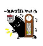 黒ねこ☆小梅のぶな~んなスタンプ3(個別スタンプ:5)