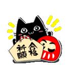 黒ねこ☆小梅のぶな~んなスタンプ3(個別スタンプ:11)
