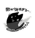 黒ねこ☆小梅のぶな~んなスタンプ3(個別スタンプ:16)