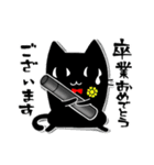 黒ねこ☆小梅のぶな~んなスタンプ3(個別スタンプ:18)