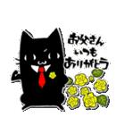 黒ねこ☆小梅のぶな~んなスタンプ3(個別スタンプ:23)
