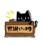 黒ねこ☆小梅のぶな~んなスタンプ3(個別スタンプ:24)