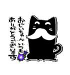 黒ねこ☆小梅のぶな~んなスタンプ3(個別スタンプ:32)