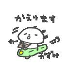 <かずみちゃん> に贈るパンダスタンプ(個別スタンプ:25)