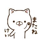 ☆けい☆さんのお名前スタンプ(個別スタンプ:03)