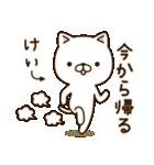 ☆けい☆さんのお名前スタンプ(個別スタンプ:04)