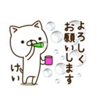 ☆けい☆さんのお名前スタンプ(個別スタンプ:07)