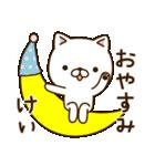 ☆けい☆さんのお名前スタンプ(個別スタンプ:08)