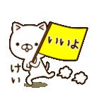 ☆けい☆さんのお名前スタンプ(個別スタンプ:09)