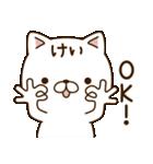 ☆けい☆さんのお名前スタンプ(個別スタンプ:10)
