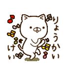 ☆けい☆さんのお名前スタンプ(個別スタンプ:11)