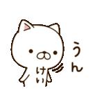 ☆けい☆さんのお名前スタンプ(個別スタンプ:12)