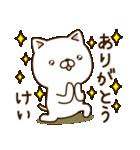☆けい☆さんのお名前スタンプ(個別スタンプ:15)