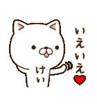 ☆けい☆さんのお名前スタンプ(個別スタンプ:16)
