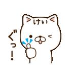☆けい☆さんのお名前スタンプ(個別スタンプ:19)