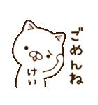 ☆けい☆さんのお名前スタンプ(個別スタンプ:20)