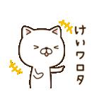 ☆けい☆さんのお名前スタンプ(個別スタンプ:21)