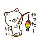 ☆けい☆さんのお名前スタンプ(個別スタンプ:22)